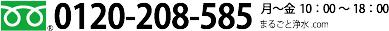 まるごと浄水0120-208-585