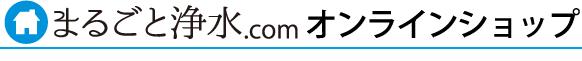 まるごと浄水.comオンラインショップ